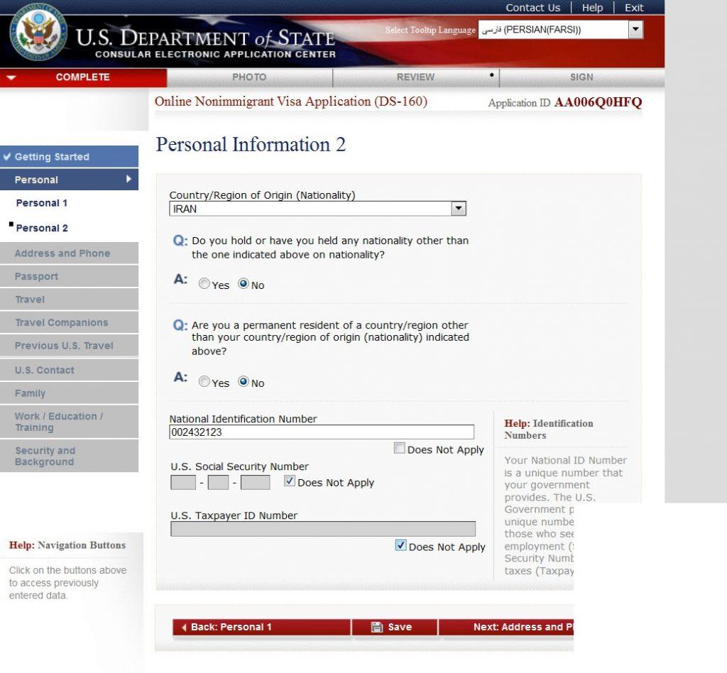 اطلاعات شخصی فرم ds 160